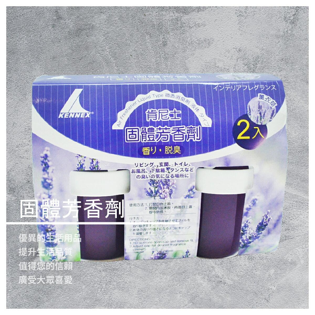 【肯尼士】固體芳香劑 4瓶/箱 / 4款