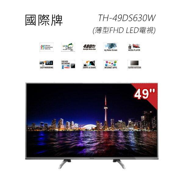 Panasonic國際牌 TH-49DS630W 49吋 FHD 薄型LED液晶電視