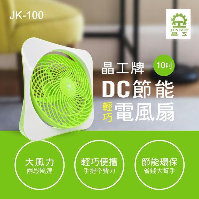 晶工10吋DC節能電扇JK-100