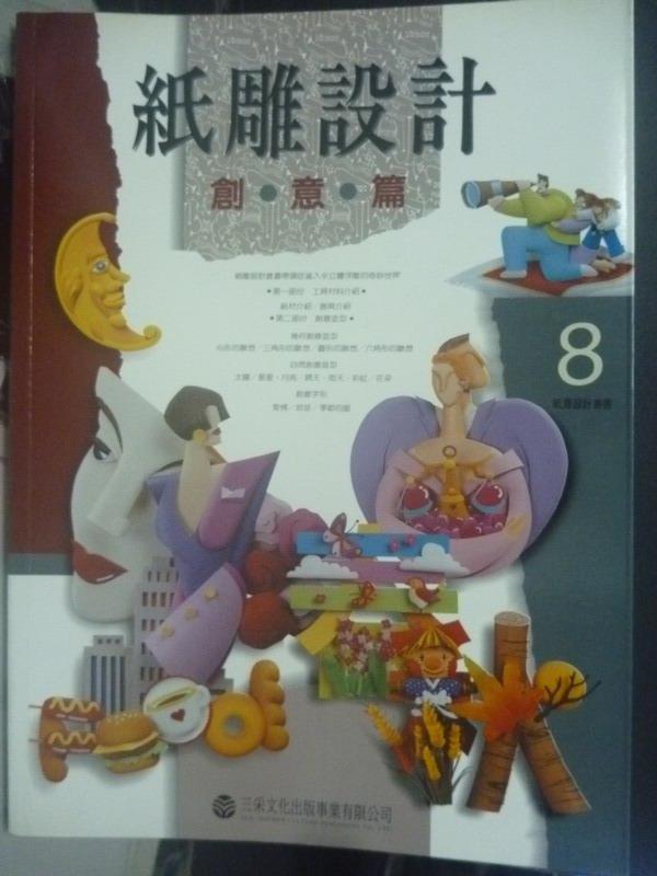 【書寶二手書T9/美工_YEY】紙雕設計-創意篇_三采編輯部