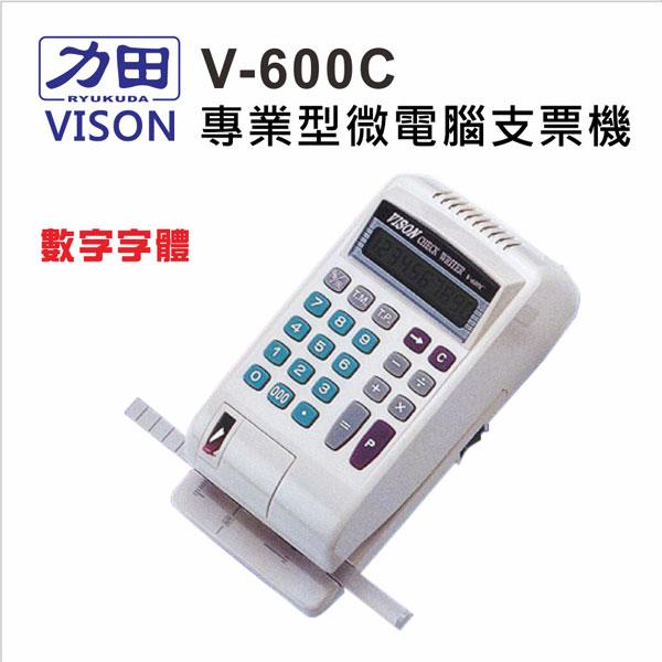 力田 VISON V-600C 數字 微電腦支票機 / 台