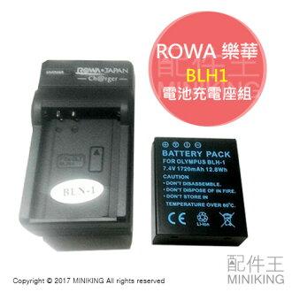 【配件王】免運 現貨 ROWA 樂華 BLH1 副廠 充電電池 充電座 Olympus 適用 E-M1 Mark II