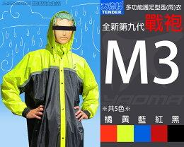 天德 雨衣 連身 第九代 多功能 防水 鞋套