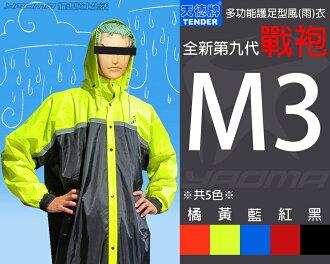 天德牌雨衣 連身式雨衣 | M3 第九代 戰袍 多功能超防水+鞋套 共5色『耀瑪騎士生活機車部品』