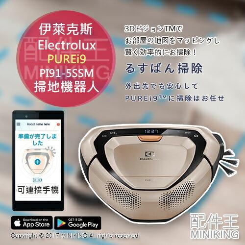 【配件王】日本代購2018伊萊克斯ElectroluxPUREi9PI91-5SSM3D超視能掃地機器人手機對應