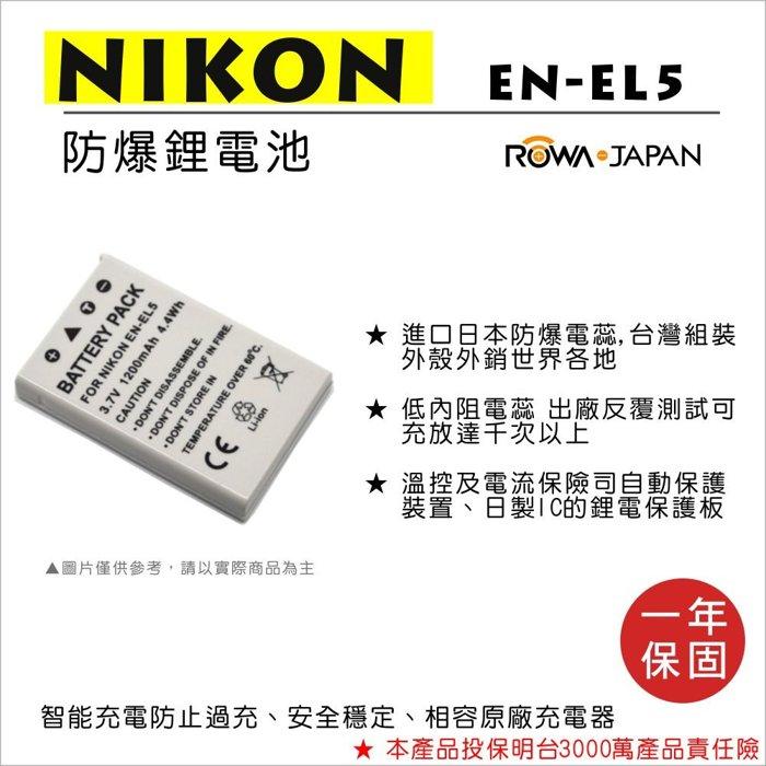 攝彩@樂華 FOR Nikon EN-EL5 相機電池 鋰電池 防爆 原廠充電器可充 保固一年