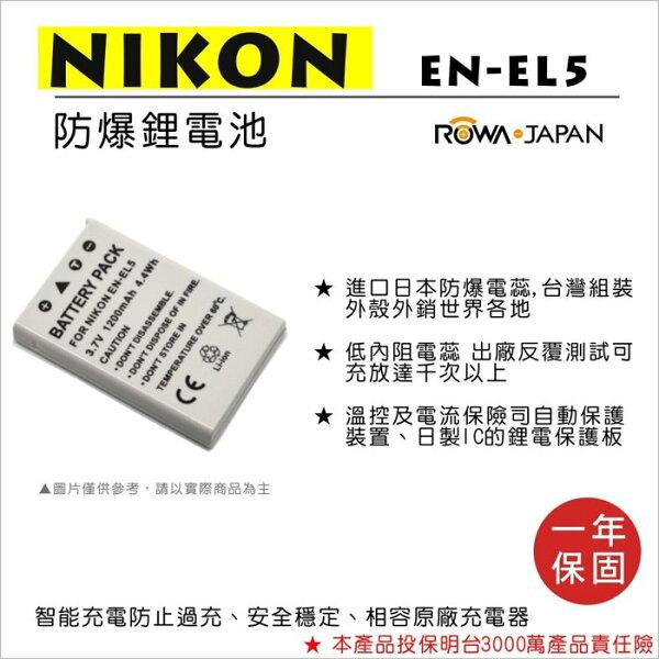 攝彩@樂華FORNikonEN-EL5相機電池鋰電池防爆原廠充電器可充保固一年
