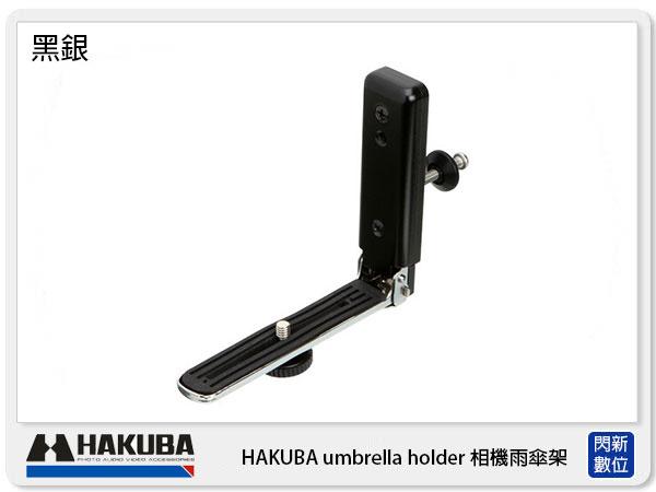 HAKUBAumbrellaholder相機雨傘架