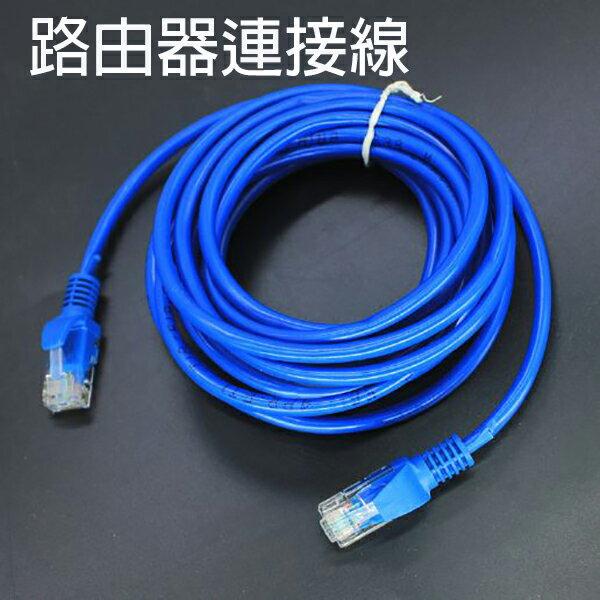 【省錢博士】高速網線路由器連接線