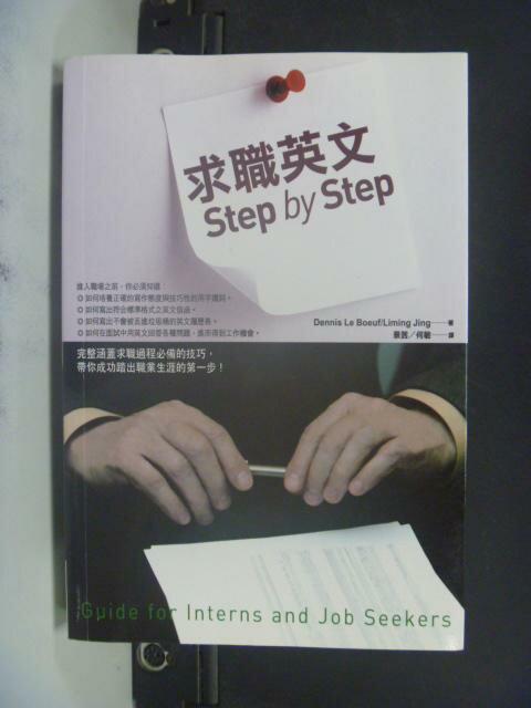 【書寶二手書T6/語言學習_HIF】求職英文Step by Step_原價360_靜怡、何敏
