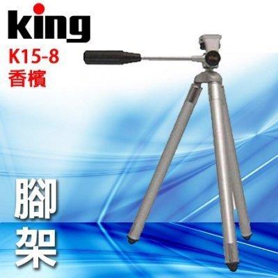 """King K15-8 八節銅管腳架 (香檳金) 相機腳架""""正經800"""""""