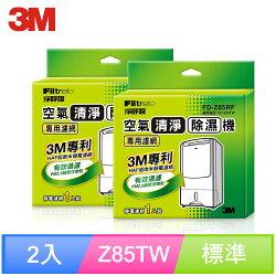 3M 空氣清淨除濕機專用濾網超值2入組(濾網型號:FD-Z85RF / 適用機型:FD-Z85TW )
