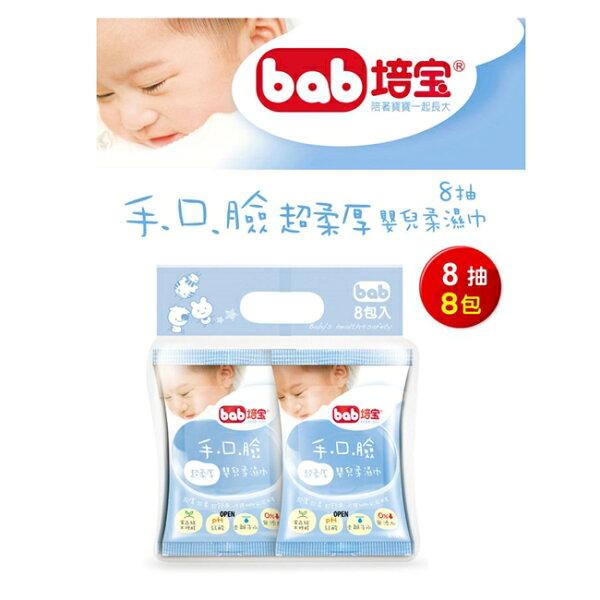 培寶手口臉乾濕用嬰兒柔濕巾8抽8入【六甲媽咪】