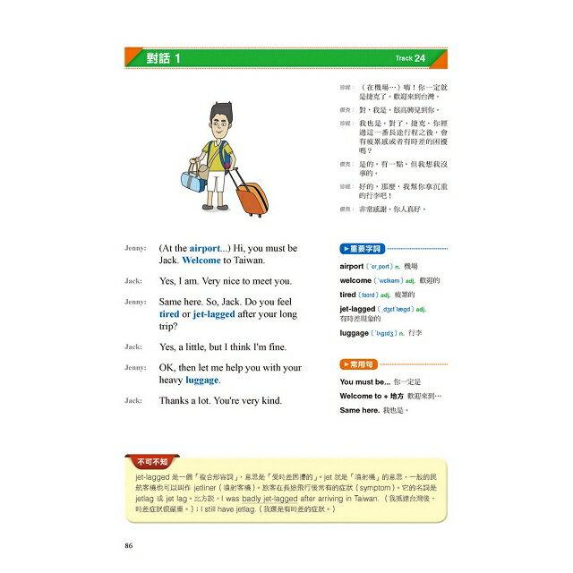我的第一本英文課本:專為華人設計自學教學都好用的全年齡英文學習書(附母語人士發音MP3) 5