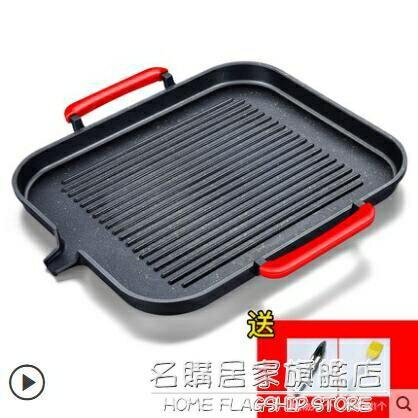 電磁爐烤盤韓式麥飯石燒烤盤家用不粘無煙烤肉鍋商用鐵板燒烤肉盤 NMS名購新品