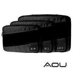 【AOU】透氣輕量 輕量耐磨尼龍收納包 三件組/單層(黑色107-034)【威奇包仔通】