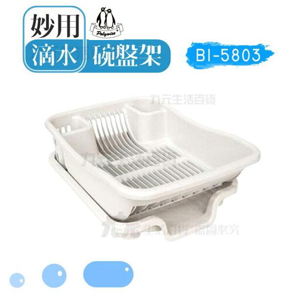 【九元生活百貨】翰庭BI-5803妙用滴水碗盤架瀝水籃餐具架濾水碗籃
