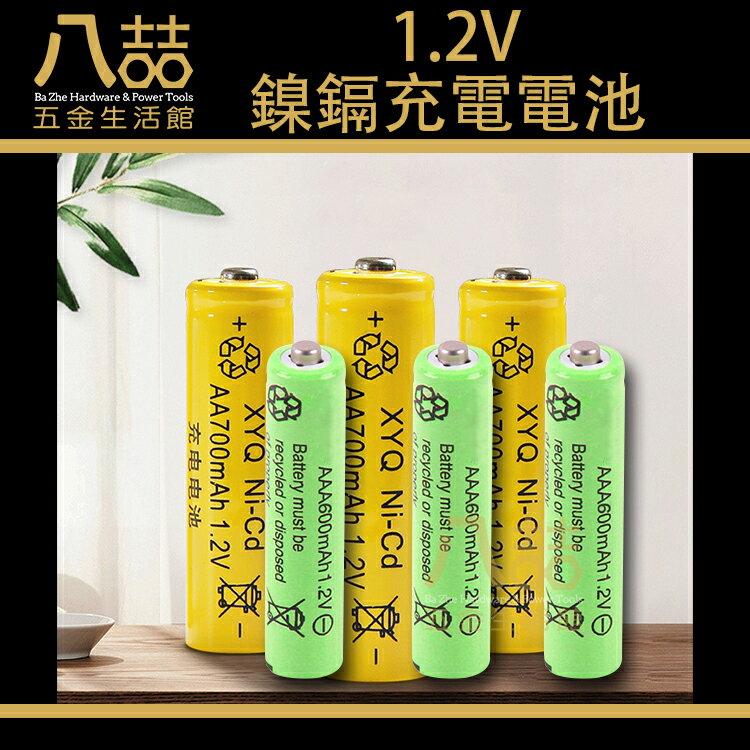 鎳鎘充電電池 1.2V 3號 700mAh 4號 600mAh環保電池 充電電池 AA AAA電池 鎳鎘 鋰電