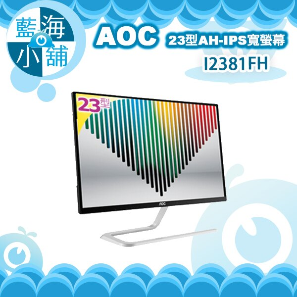 AOC艾德蒙 I2381FH 23型AH-IPS寬螢幕 電腦螢幕
