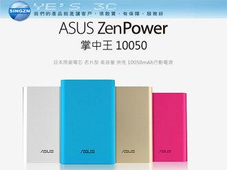 「YEs 3C」Asus 華碩 日本原廠電芯 名片型 高容量 ZenPower (10050mah) 四色 yes3c