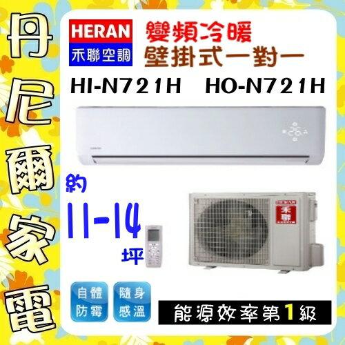 新節能更省電高效能【禾聯冷氣】11~14坪7.4kw一對一變頻冷暖壁掛式省電1級《HI-N721H/HO-N721H》全機三年保固