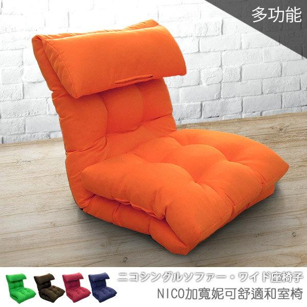 和室椅 簡易沙發床椅《NICO加寬妮可舒適和室椅》-台客嚴選 0