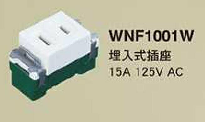 【國際Panasonic】星光系列WNF1001W 埋入式插座