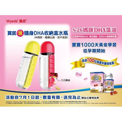 ★衛立兒生活館★S-26 媽咪DHA藻油60粒軟膠囊贈隨身DHA收納盒水瓶