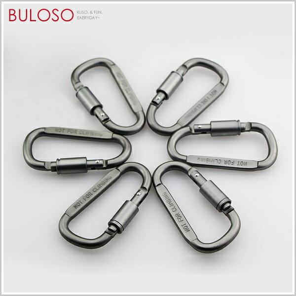 《不囉唆》8號D型鋁合金加粗登山扣-黑色 登山/爬山/露營/小鉤環(不挑色/款)【A401348】