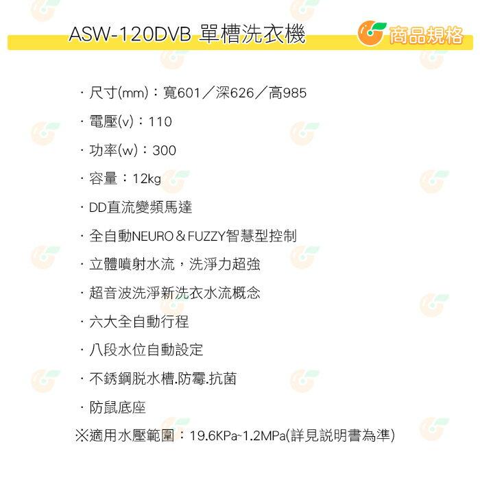 含拆箱定位+舊機回收 台灣三洋 SANLUX ASW-120DVB 單槽 洗衣機 12kg 公司貨 DD直流變頻馬達