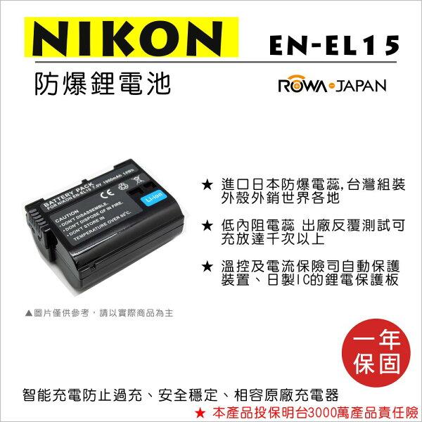 攝彩@樂華FORNikonEN-EL15相機電池鋰電池防爆原廠充電器可充保固一年