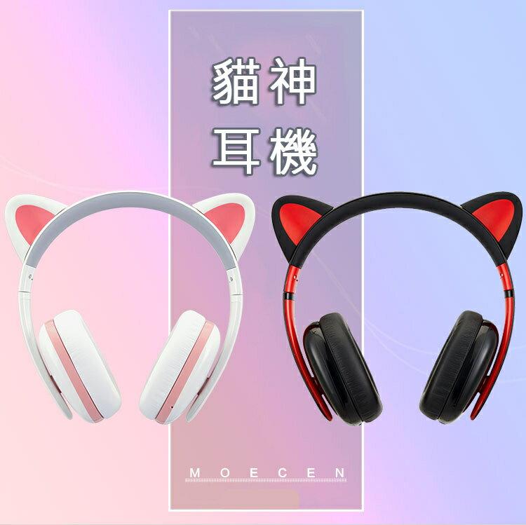正版授權Moecen聲式耳機-有線版超萌可愛耳機媲美魔音貓神耳機貓耳耳機耳罩式耳機