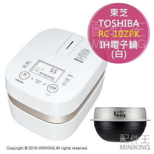 【配件王】日本代購 一年保 TOSHIBA 東芝 RC-10ZPK 白 IH電子鍋 電鍋 6人份 另 RC-10ZWK