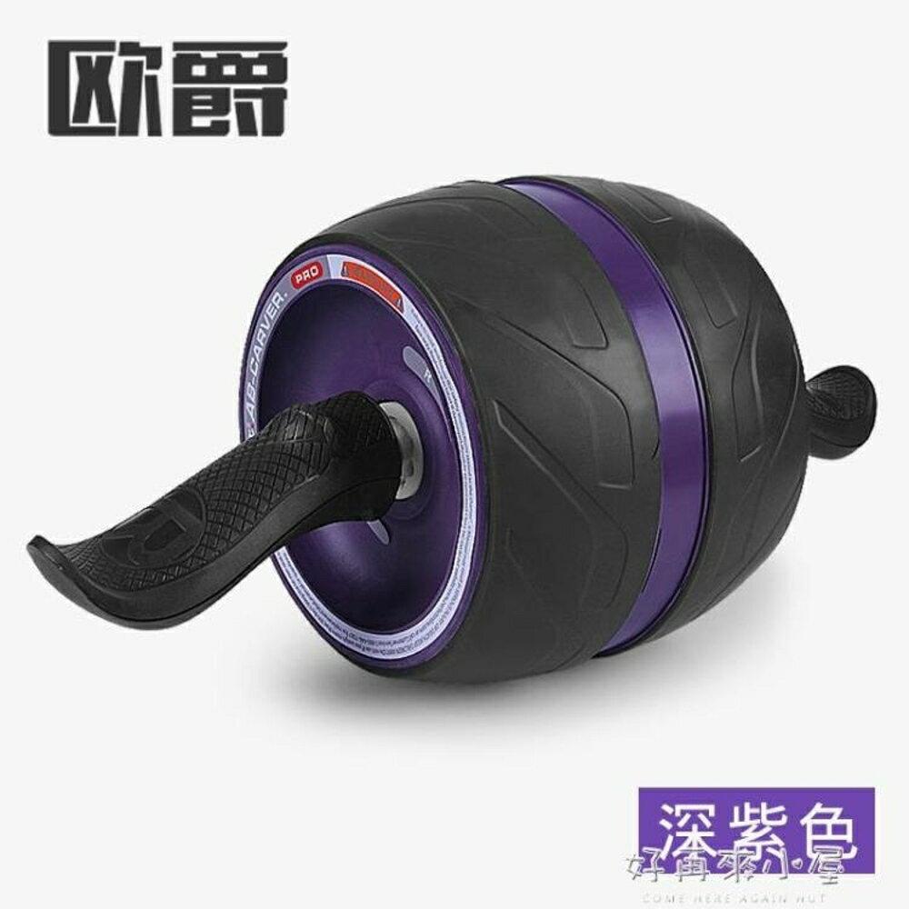 初學者回彈健腹輪腹肌輪巨輪靜音健身器材家用男女滾滑輪  好再來小屋 igo