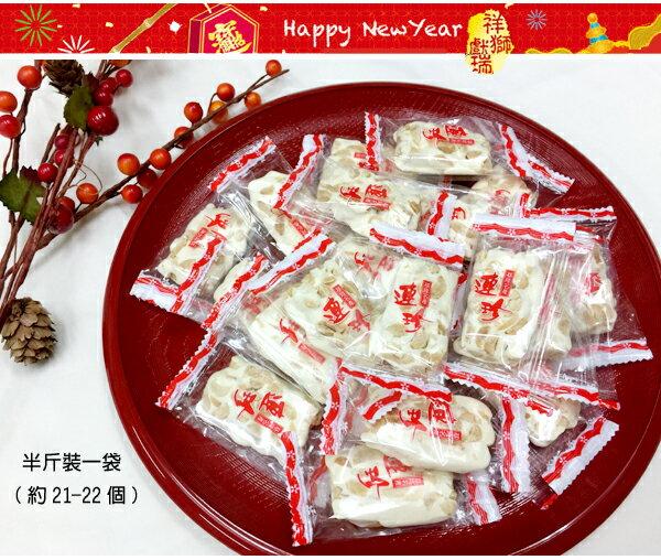 [年節好禮]牛軋糖半斤裝300g 原價200 特價189★2019熱賣伴手禮推薦 4