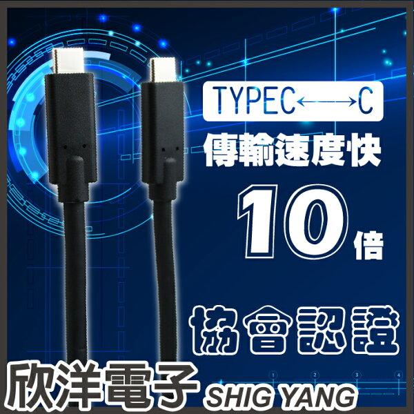 ※欣洋電子※iLecoTypeC對TypeCUSBGen1傳輸線(ITC-CG118)180cm協會認證#HTCSONY三星小米OPPO