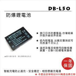 ▶現貨⚫秒寄⚫免運⚫一年保固◀ FOR SANYO DB-L50 (K5001) 鋰電池