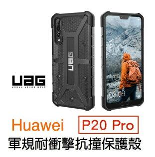 UAGHuaweiP20Pro耐衝擊保護殻-透黑