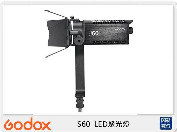 【滿3000現折300+點數10倍回饋】GODOX 神牛 S60 可調焦 LED聚光燈 攝影燈(公司貨)