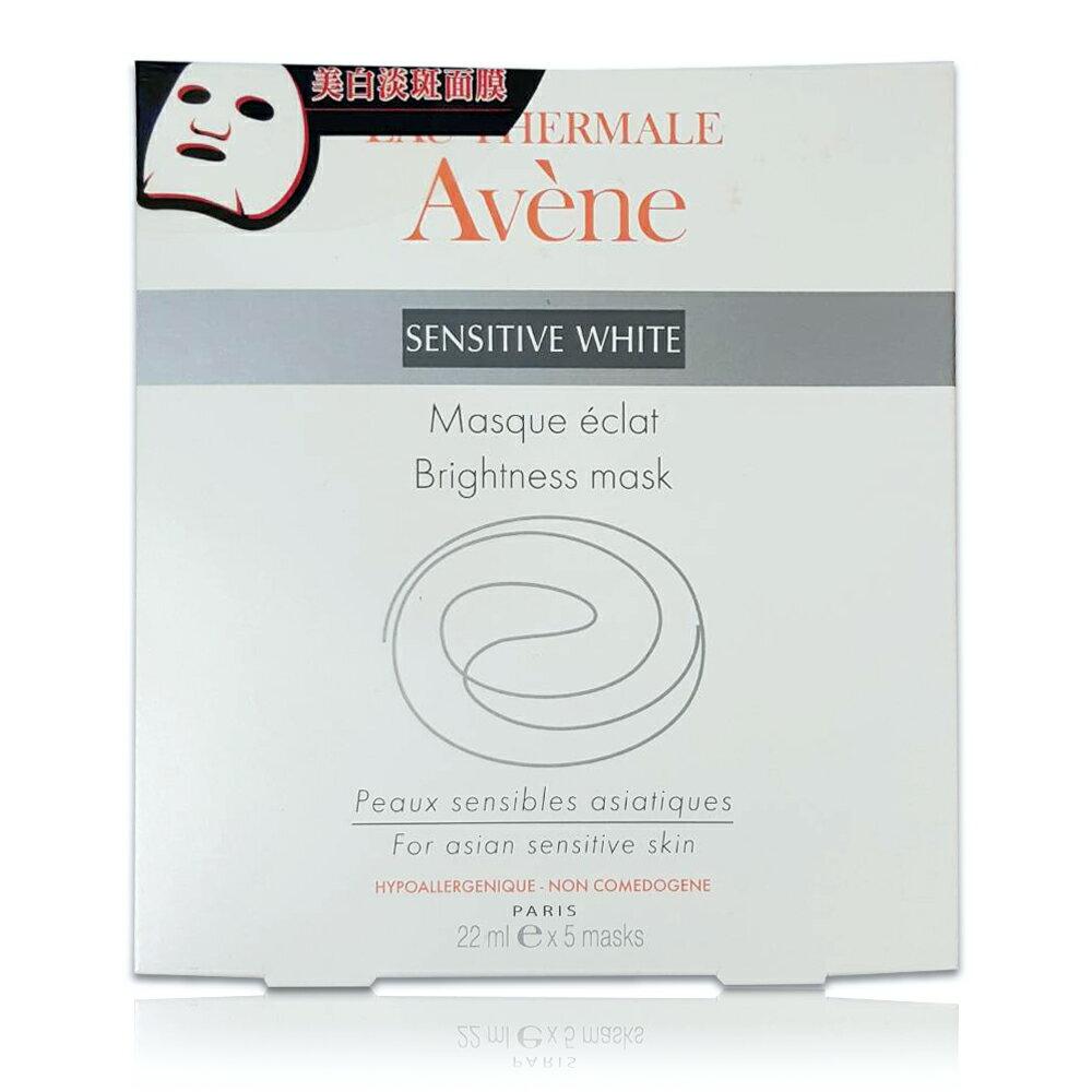 雅漾美白淡班面膜五片/盒 公司貨中文標贈品 可接受再購買 PG美妝