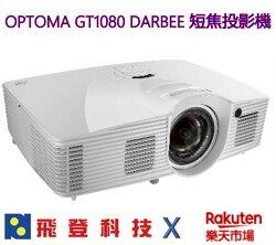 OPTOMA GT1080DARBEE 短焦娛樂劇院投影機 支援MHL 加送HDMI線 FULLHD 3000流明 1M投放至100吋 公司貨含稅開發票