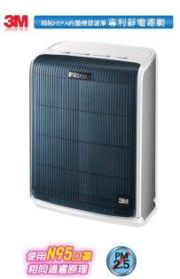 永佳電器:3M淨呼吸極淨型空氣清淨機FA-T10AB