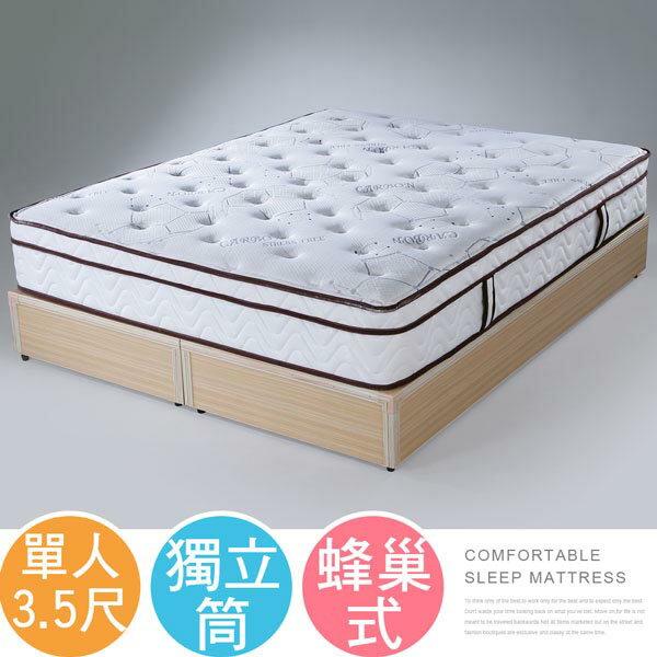 蘿塔三線Q彈蜂巢式獨立筒床墊-單人3.5尺❘床墊/獨立筒床墊/單人床墊【YoStyle】