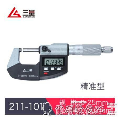 千分尺 日本三量外徑數顯千分尺0-25mm螺旋測微器絲卡分厘卡精度0.001mm 爾碩   全館限時8.5折特惠!
