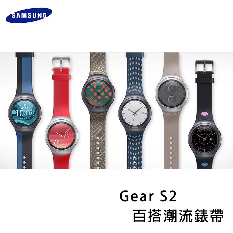Samsung Gear S2 R720 Sport 原廠藍芽智慧手錶帶 設計師時尚錶帶/手錶錶帶/原廠錶帶/替換式錶帶/潮流