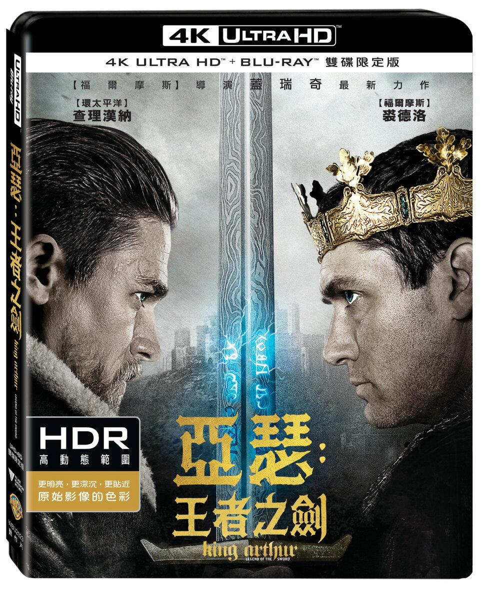 亞瑟:王者之劍 UHD+BD 雙碟限定版