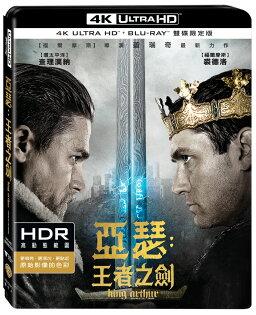 亞瑟:王者之劍UHD+BD雙碟限定版