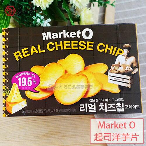 《加軒》★超值特價★韓國好麗友 Market O 起司洋芋片