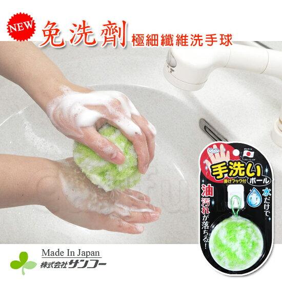 【日本SANKO】免洗劑!洗手球・日本製