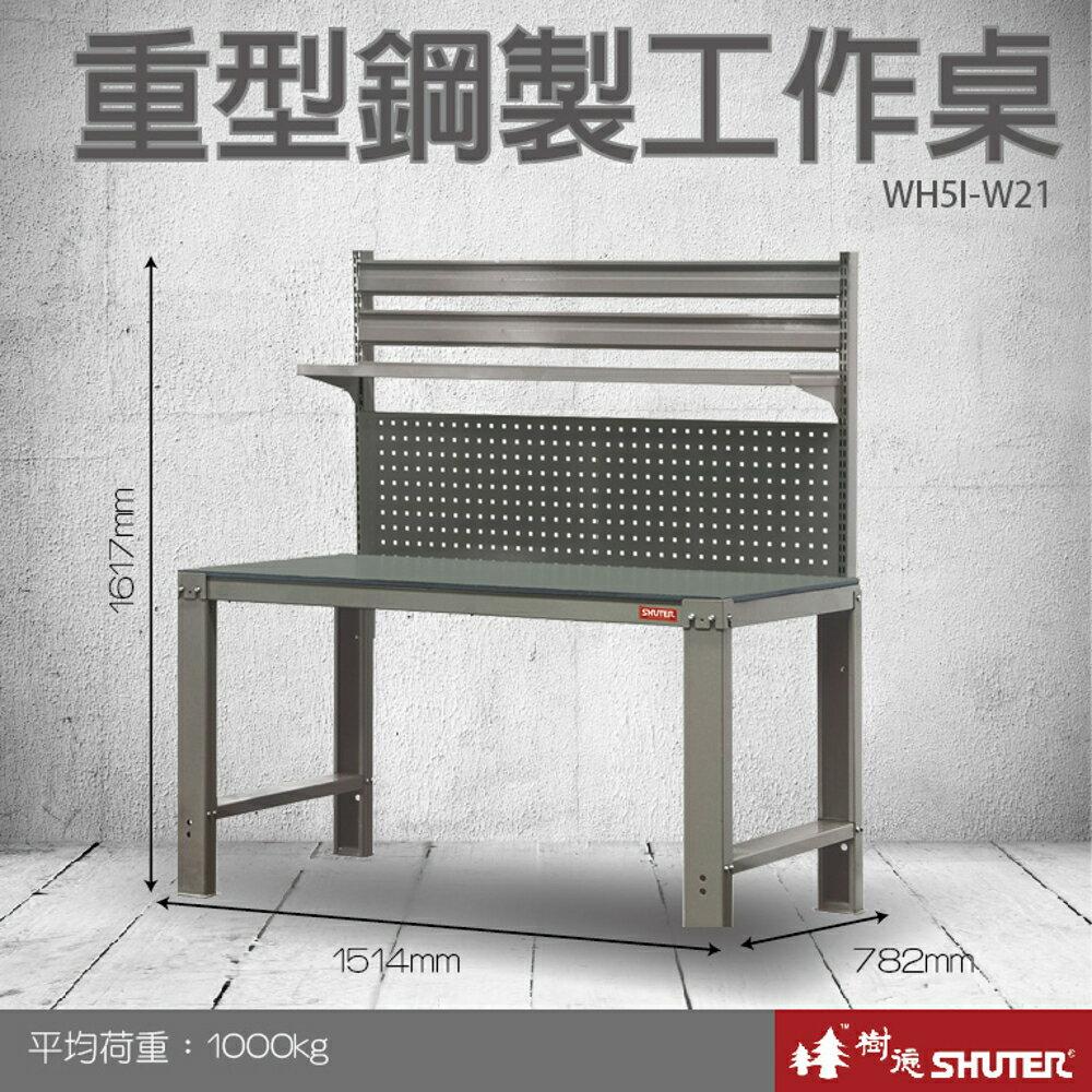 【量販2台】樹德 重型鋼製工作桌 WH5I+W21  (工具車/辦公桌/電腦桌/書桌/寫字桌/五金/零件/工具)